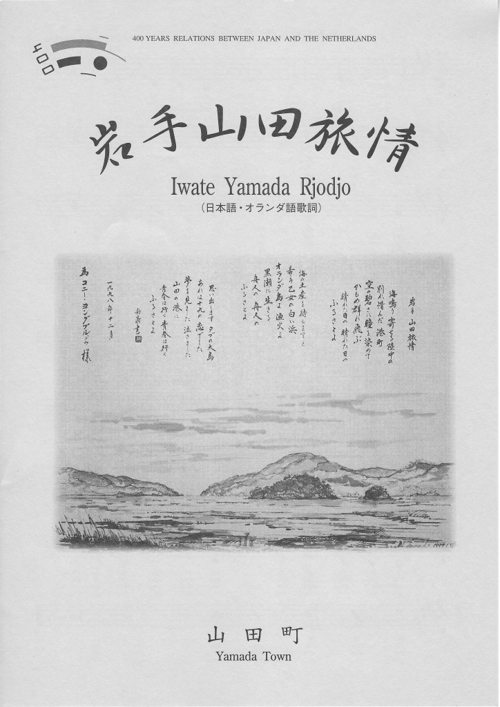 Yamada Song-1