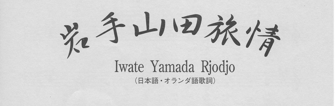 Yamada-Song-header