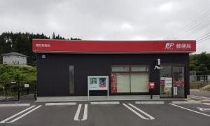 nieuw postkantoor